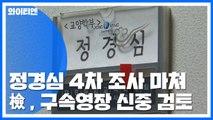 정경심 4차 조사 마쳐...檢, 구속영장 신중 검토 / YTN