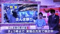 2019 09 12 NHK ほっとニュースアイヌモシリ 【 神聖なる アイヌモシリからの 自由と真実の声 】