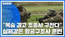 """[영상] """"목숨 걸고 조종사 구한다""""...실제같은 공군 항공구조사 훈련 / YTN"""