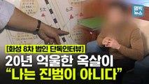 """[엠빅뉴스]  '20년 옥살이' 화성 8차 범인 """"억울하다"""" 울부짖었지만.."""
