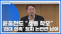 """윤중천도 """"소통 착오""""...'접대 의혹' 정치 논란만 남아 / YTN"""