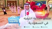 أكثر من 100 مستثمر حول العالم يشاركون في منتدى صناعة الترفيه في السعودية