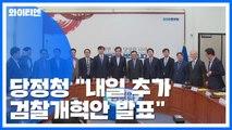 """당·정·청 """"내일 추가 검찰개혁안 발표""""...野, """"개혁 아니라 장악"""" / YTN"""