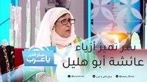 تدمج في تصاميمها بين الجنوب والحجاز.. عائشة أبو هليل تكشف سر تميز أزيائها