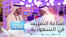 تطورات تطرأ على صناعة السينما في السعودية.. اكتشف الجديد!