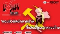 คอมมิวนิสต์กลายร่าง ผีที่กลับมาหลอกไทย