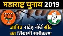 Maharashtra Assembly Elections: जानिए Nanded North Seat के सियासी समीकरण । वनइंडिया हिंदी