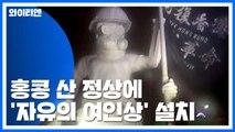 홍콩 산 정상에 '자유의 여인상' 설치...곳곳 게릴라식 시위 / YTN
