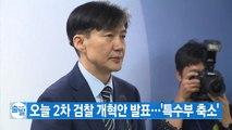 [YTN 실시간뉴스] 조국 장관, 오늘 2차 검찰 개혁안 발표 / YTN