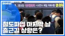 """철도파업 마지막 날 """"전철 운행률 100%""""...출근길 '안도' / YTN"""