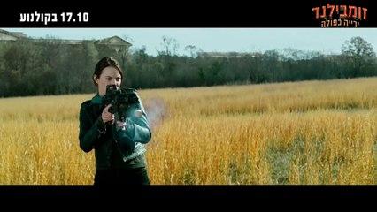זומילנד- ירייה כפולה, הצצה לסרט, 17.10 בקולנוע