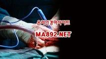 온라인경마사이트 MA#892 NET 일본경마사이트  오늘의경마