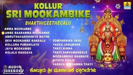 ಕೊಲ್ಲೂರು ಶ್ರೀ ಮೂಕಾಂಬಿಕೆ | Kollur Sri Mookambike Bhakthigeethegalu | Best Special Songs | Jhankar Music