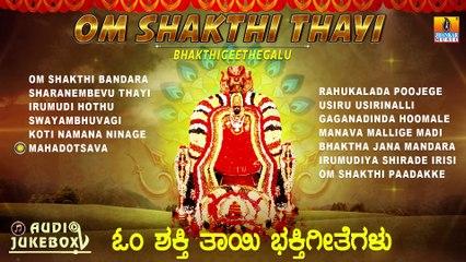 ಓಂ ಶಕ್ತಿ ತಾಯಿ ಭಕ್ತಿಗೀತೆಗಳು | Om Shakthi Thayi Bhakthigeetegalu | Best Kannada Devotional Songs | Jhankar Music