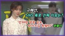 구혜선, 안재현 향한 '분풀이' SNS 폭로 진짜 이유는?