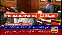 ARY News Headlines   IHC transfers ECP members case to parliament   2 PM   14Oct 2019