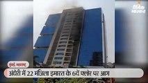 अंधेरी में 22 मंजिला इमारत के 6वें फ्लोर पर लगी आग