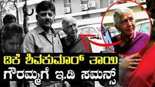 DK Shivakumar's mother Gowramma to be inquired next | Oneindia Kannada