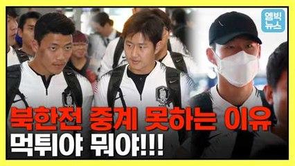 [엠빅뉴스] 북한전 중계 먹튀 못 막는 이유..한국 축구의 현재와 미래여 무사히 돌아오소서..