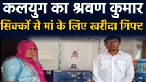 Jodhpur: 35 kg सिक्के जमा कर बेटे ने मां को दिया Birth day gift | वनइंडिया हिंदी