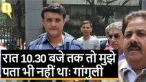 Sourav Ganguly ने भरा BCCI President का नामांकन, कहा- 3 साल से इमरजेंसी जैसी हालात थे | Quint Hindi