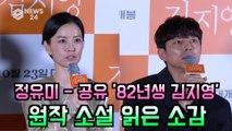 ′82년생 김지영′ 정유미 - 공유, 원작 소설 읽은 소감