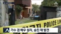 가수 겸 배우 설리, 숨진 채 발견…정확한 사망 경위 조사