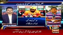 Sports Room | Najeeb-ul-Husnain | ARYNews | 14 OCTOBER 2019