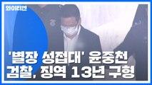 검찰, '별장 성 접대' 윤중천 징역 13년 구형...무죄 주장 / YTN