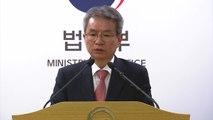 """검찰개혁위 """"장관 사퇴 안타까워...개혁 흔들림 없이 추진"""" / YTN"""