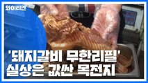 '돼지갈비 무한리필'...실상은 값싼 목전지 / YTN