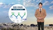 [날씨] 때 이른 추위...내일 강원 산간 영하권 / YTN