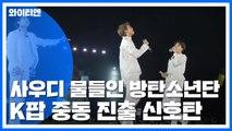 사우디 물들인 BTS...K팝 중동 진출 본격화하나? / YTN