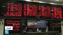 إيران.. بورصة الطاقة تحاول احتواء أثر العقوبات الأمريكية
