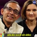 Indian American Abhijeet Banerjee को Economics का  Nobel Prize । वनइंडिया हिंदी