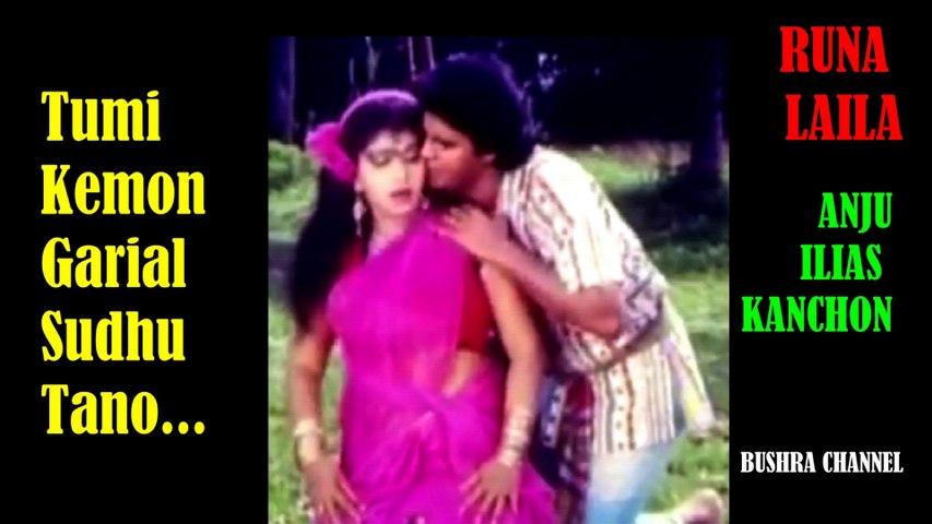 তুমি কেমন গাড়ীয়াল শুধু টানেl পরের মাল/ Kemon Garial - শিল্পী। রুনা লায়লা