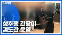 폭행·성추행 관장, 자격정지에도 검도관 운영 / YTN