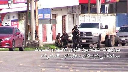 """توقيف أحد أبناء """"إل تشابو"""" في المكسيك ومواجهات مسلحة عنيفة في كولياكان"""