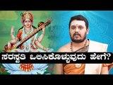 ವಿದ್ಯಾದೇವತೆ 'ಸರಸ್ವತಿ ದೇವಿಯ' ಪೂಜಾ ವಿಧಿ ವಿಧಾನ  | BoldSky Kannada