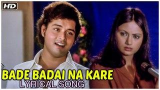 Bade Badai Na Kare | Lyrical Song | Ankhiyon Ke Jharokhon Se | Sachin, Ranjeeta | Ravindra Jain Song