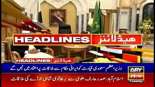 ARY News Headlines   Former SECP director turns approver against Zardari   1PM   15 OCT 2019