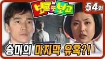 [보고 또 보고] 54회 - 일일극 사상 최고의 시청률 57.3% 드라마의 전설!
