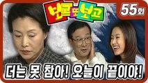 [보고 또 보고] 55회 - 일일극 사상 최고의 시청률 57.3% 드라마의 전설!