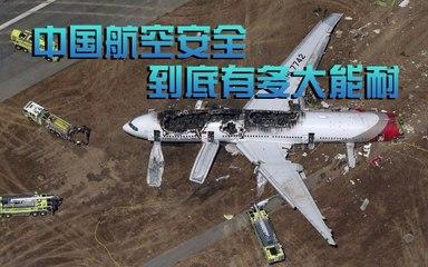 【逆火行】第22期 借缅甸运8坠机诋毁中国,事实证明中国质量打脸国外媒体