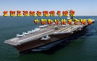 【逆火行】第24期 美国最强航母福特号服役 中国部分技术已领先