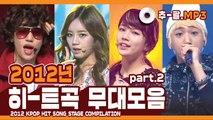 ★2012 KPOP HIT SONG STAGE Compilation Part2★ ㅣ 다시 보는 2012년 히트곡 무대 모음 파트2