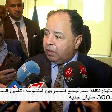 #صباحك_مصري | وزير المالية: تكلفة ضم جميع المصريين لمنظومة التأمين الصحي الشامل 300 مليار جنيه