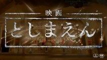 EIGA: TOSHIMAEN (2019) Trailer VO - JAPAN
