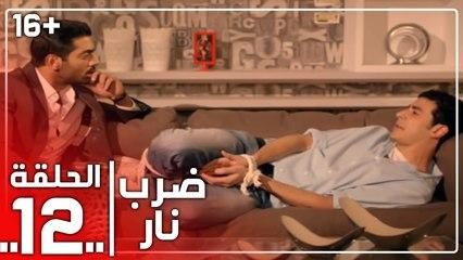 darb nar Episode 12 _ ضرب نار الحلقه الثانية عشر