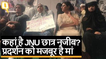 कहां है JNU छात्र Najeeb? प्रदर्शन में पूछ रही हैं Kavita Lankesh | Quint Hindi